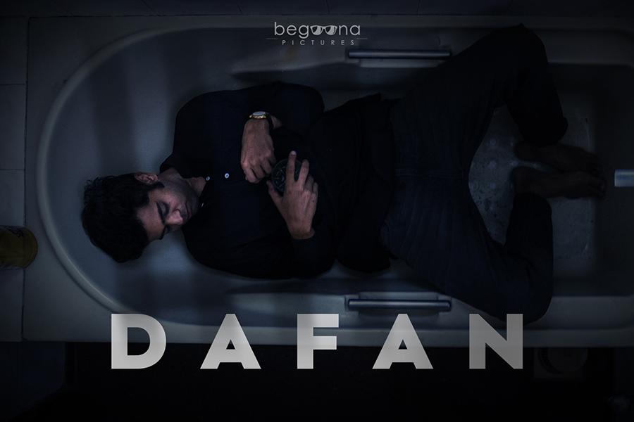 dafan thumbnail for website